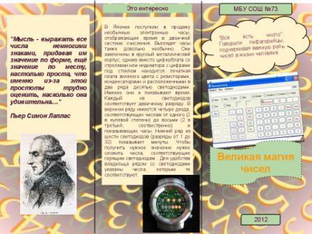 нумерология знакомство 22 число