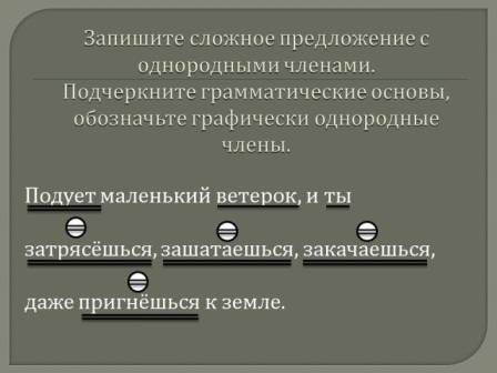 конспект урокапо русскому языку в 5 классе однородные члены предложения