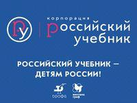Российский учебник.jpg